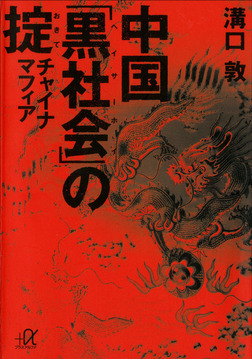 中国「黒社会」の掟 チャイナマフィア-電子書籍