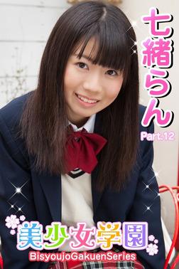 美少女学園 七緒らん Part.12(Ver2.0)-電子書籍
