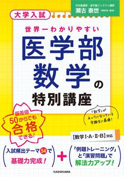 大学入試 世界一わかりやすい 医学部数学の特別講座-電子書籍