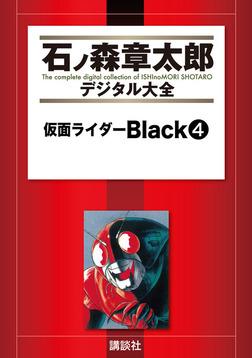 仮面ライダーBlack(4)-電子書籍