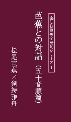 芭蕉との対話(五十音順篇)-電子書籍