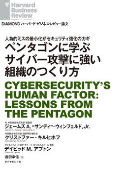 ペンタゴンに学ぶサイバー攻撃に強い組織のつくり方-電子書籍