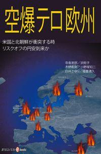 空爆・テロ・欧州