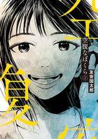 空腹なぼくら(2)