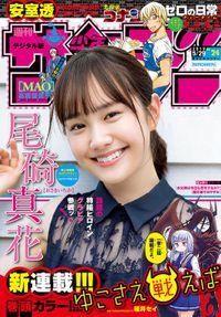 週刊少年サンデー 2019年24号(2019年5月15日発売)