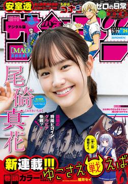 週刊少年サンデー 2019年24号(2019年5月15日発売)-電子書籍