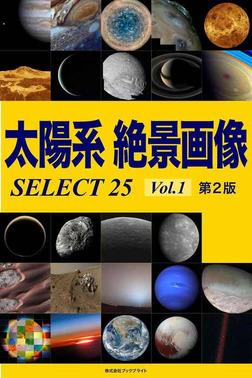 太陽系 絶景画像 SELECT25 Vol.1【第2版】-電子書籍