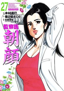監察医朝顔27-電子書籍
