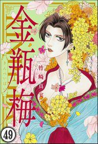 まんがグリム童話 金瓶梅(分冊版) 【第49話】