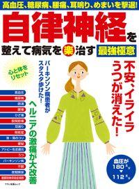 自律神経を整えて病気を(楽)治す最強極意(マキノ出版)