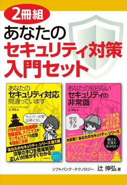 【2冊組】あなたのセキュリティ対策入門セット-電子書籍