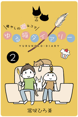 ゆる猫ダイアリー 2-電子書籍