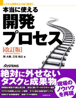 システム開発をより速く確実に 本当に使える開発プロセス 改訂版-電子書籍