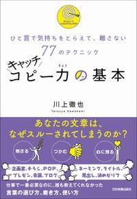 キャッチコピー力の基本(日本実業出版社)
