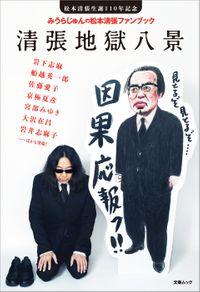 松本清張生誕110年記念 みうらじゅんの松本清張ファンブック「清張地獄八景」(文春e-Books)