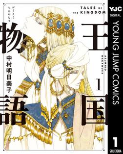 王国物語 1-電子書籍