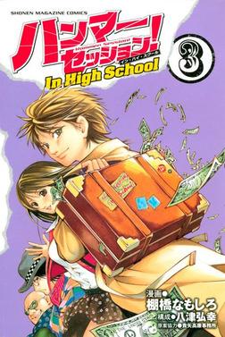 ハンマーセッション!In High School(3)-電子書籍
