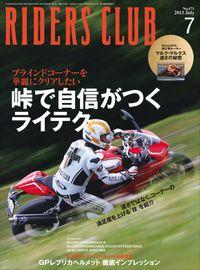 RIDERS CLUB No.471 2013年7月号