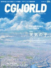 CGWORLD 2019年10月号 vol.254 (特集:映画『天気の子』)