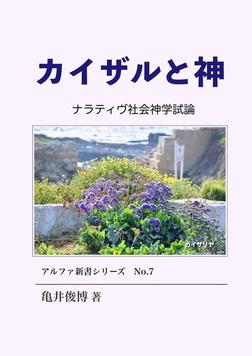 カイザルと神 〜ナラティヴ社会神学試論〜-電子書籍