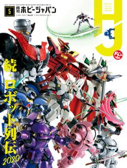 月刊ホビージャパン2020年5月号-電子書籍