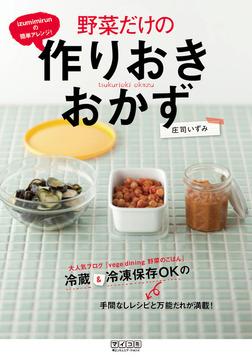 izumimirunの簡単アレンジ! 野菜だけの作りおきおかず-電子書籍