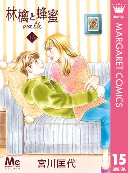 林檎と蜂蜜walk 15-電子書籍