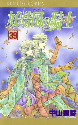 妖精国の騎士(アルフヘイムの騎士) 39-電子書籍