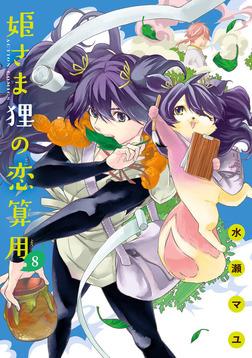 姫さま狸の恋算用(8)-電子書籍