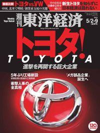 週刊東洋経済 2015年5月2日-9日合併号