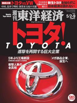 週刊東洋経済 2015年5月2日-9日合併号-電子書籍
