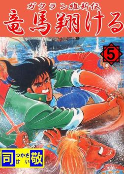 竜馬翔ける5-電子書籍