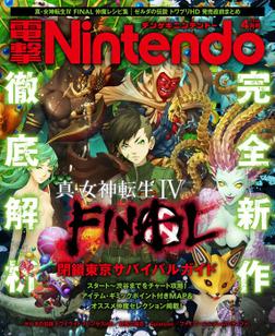 電撃Nintendo 2016年4月号-電子書籍