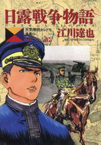 日露戦争物語(22)