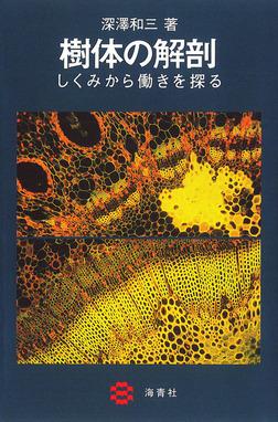 樹体の解剖 : しくみから働きを探る-電子書籍