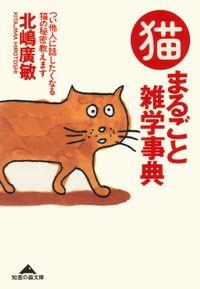 猫まるごと雑学事典~つい他人に話したくなる猫の秘密教えます~