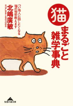 猫まるごと雑学事典~つい他人に話したくなる猫の秘密教えます~-電子書籍