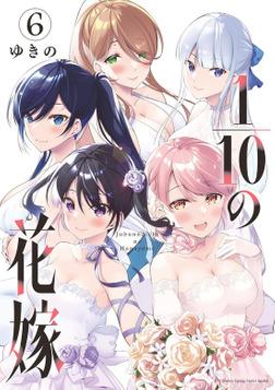 1/10の花嫁(6)-電子書籍