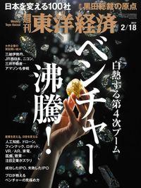 週刊東洋経済 2017年2月18日号