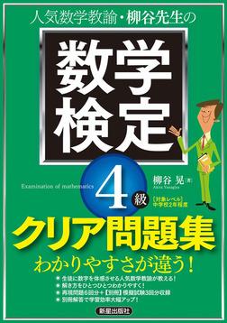 柳谷先生の 数学検定4級 クリア問題集-電子書籍