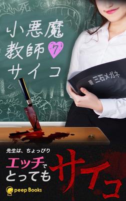 【7巻】小悪魔教師♡サイコ(フルカラー)-電子書籍