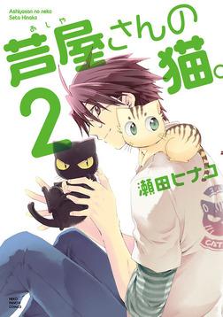 芦屋さんの猫。 / 2-電子書籍