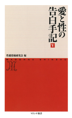 愛と性の告白手記5-電子書籍