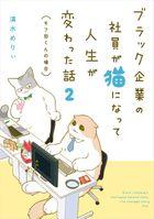 ブラック企業の社員が猫になって人生が変わった話2 モフ田くんの場合