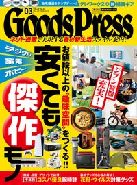 GoodsPress2021年3月号