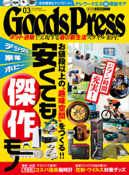 GoodsPress2021年3月号-電子書籍