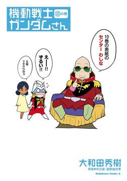 機動戦士ガンダムさん (10)の巻-電子書籍