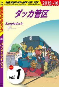 バングラデシュ(地球の歩き方)
