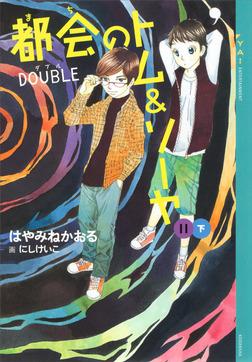 都会のトム&ソーヤ(11) 《DOUBLE》下-電子書籍