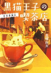 黒猫王子の喫茶店 日日是猫日